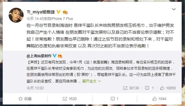 ▲�杨雅捷承认朋友圈发文,表示已经删除,并公开道歉。(图/翻摄自《新浪娱乐》微博)