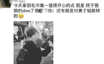 ▲杨雅捷透过朋友圈留言:「终于狠狠的diss了XXXX。」(图/翻摄自《新浪娱乐》微博)
