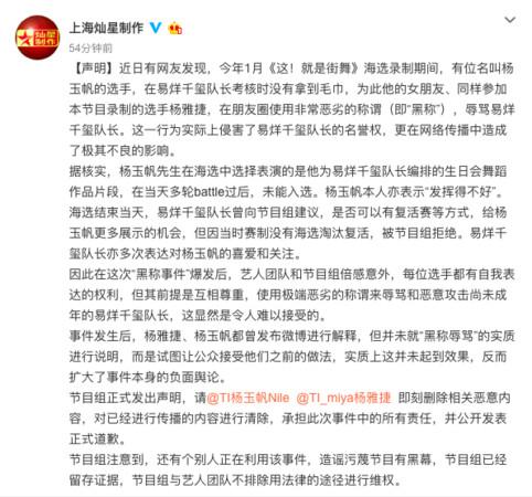 ▲《街舞》制作公司发声明表示要扛责,公开点名2选手道歉。(图/翻摄自《新浪娱乐》微博)
