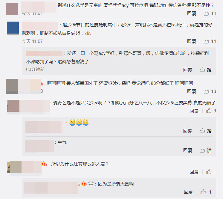 ▲大陸網友回應。(圖/翻攝自全球熱門娛樂搜羅)