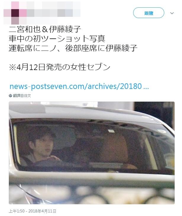 ▲▼二宮和也開車載緋聞女友伊藤綾子,照片在網路瘋傳。(圖/翻攝自推特)
