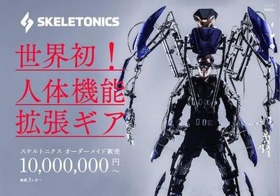 人體機能擴張「外骨骼裝甲」 100%動作同步穿著深蹲也OK