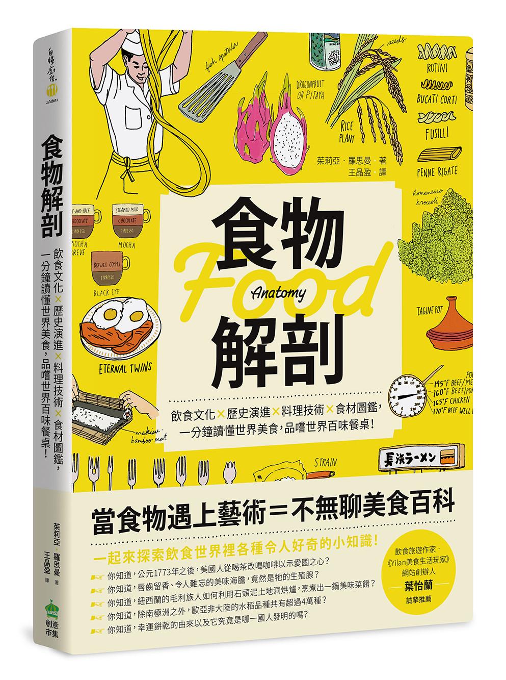 ▲▼《食物解剖》(圖/業者創意市集出版社提供)