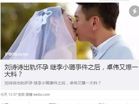 ▲吳奇隆離婚、劉詩詩出軌懷孕的消息,在陸網瘋傳。(圖/翻攝自微博)