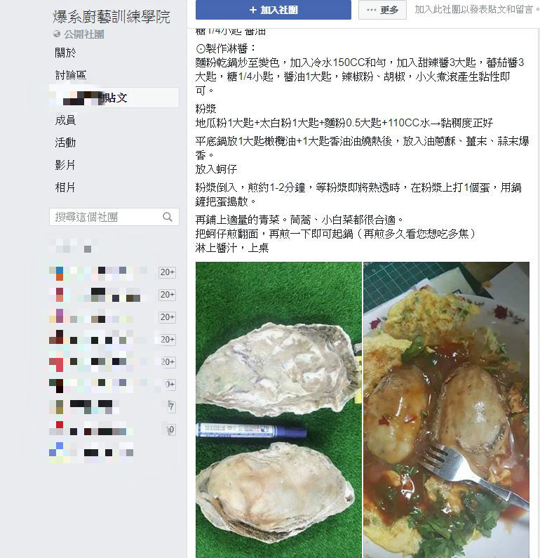 ▲榴彈蚵。(圖/翻攝自爆系廚藝訓練學院)