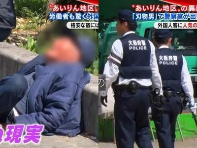 日本最髒的城鎮!「愛鄰地區」流浪漢滿街躺 武裝警察高度戒備