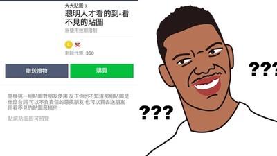 LINE原創貼圖「空白一片」也能賣! 網:認真畫圖的人好慘