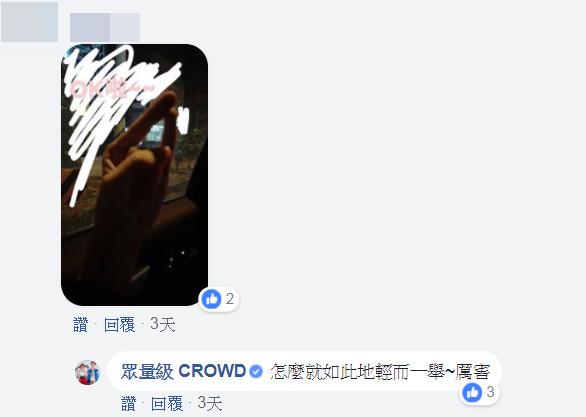 ▲▼網紅「伸2根手指」秀罕見才藝(圖/翻攝自眾量級 CROWD臉書)
