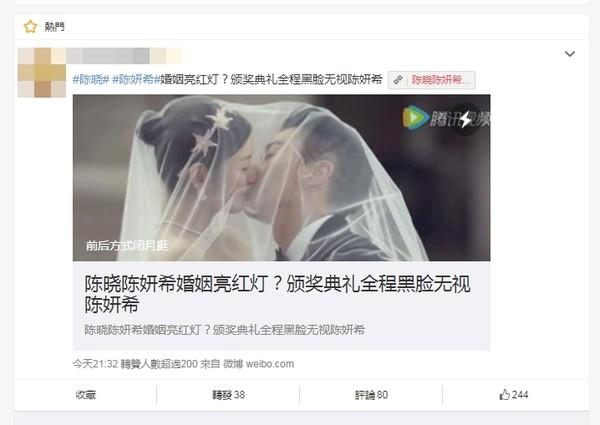 ▲▼陸網爆陳妍希、陳曉婚姻亮紅燈。(圖/翻攝自微博)