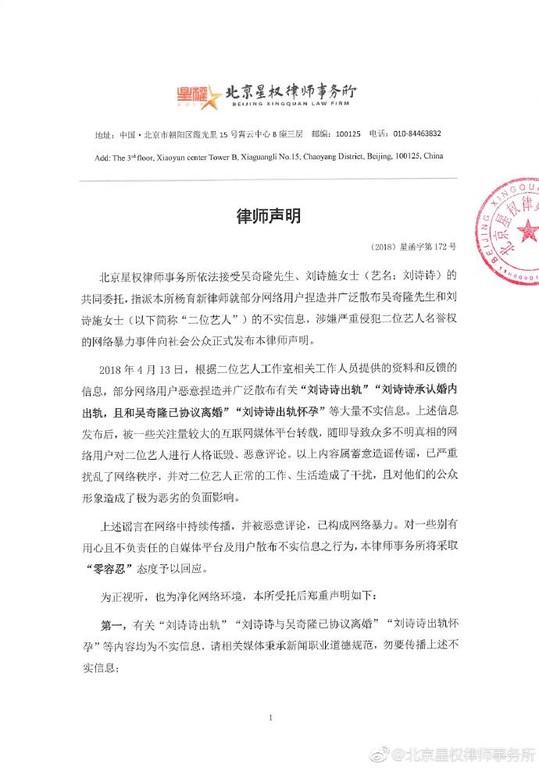 ▲▼劉詩詩、吳奇隆發聲明駁斥婚變傳聞。(圖/翻攝自北京星權律師事務所微博)