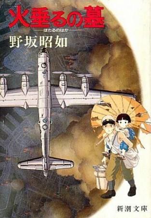 ▲▼《螢火蟲之墓》海報秘密,藏30年網友發現了。(圖/翻攝自日網)
