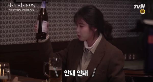 ▲導演阻止IU繼續喝。(圖/翻攝自tvN)