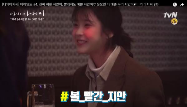 ▲▼IU在戲裡灌啤酒,實際上真的醉了。(圖/翻攝自tvN)
