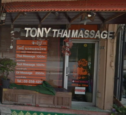 曼谷按摩店「Tony Thai Massage」。(圖/翻攝Google Map)