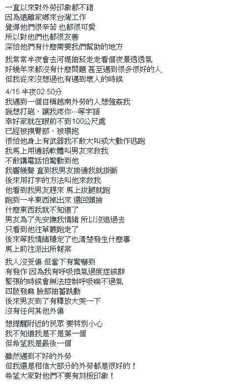 22歲女凌晨散步險遭移工性侵…密男友獲救!竟被網友檢討 版主痛斥。(圖/翻攝「爆料公社」臉書社團)