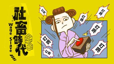 社畜時代漫畫版|第七話 LINE錯框