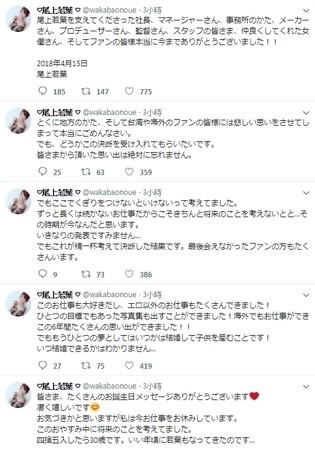 ▲AV女優尾上若葉宣布引退。(圖/翻攝自尾上若葉推特)