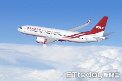 遠航突取消3航班 旅行社發起拒搭聯署