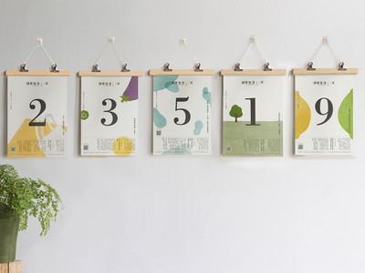 21天日曆讓你變成「綠色時尚人」