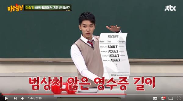 李昇基在飯店轉到成人頻道。(圖/翻攝自Youtube/JTBC Entertainment)