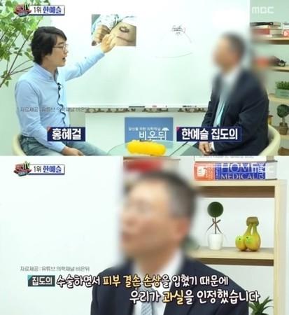 ▲韓藝瑟皮膚「一輩子都會留疤」!執刀醫師認了手術過失。(圖/翻攝自MBC)