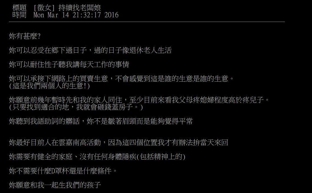 大檸檬用圖(圖/翻攝自批踢踢)