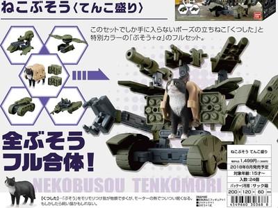 「貓咪武裝」搭乘合體!噴射機+坦克→竟然變掃地機器人