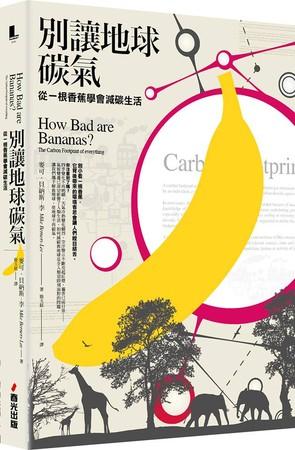 ▲▼《別讓地球碳氣:從一根香蕉學會減碳生活》書封/圖:業者春光出版社提供)