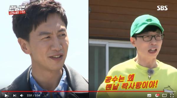 光洙和鄭有美真的親了。(圖/翻攝自Youtube/SBS Running Man)