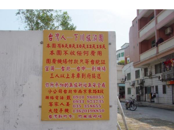 揪團買春去:台灣男與中國女的複雜多元性關係