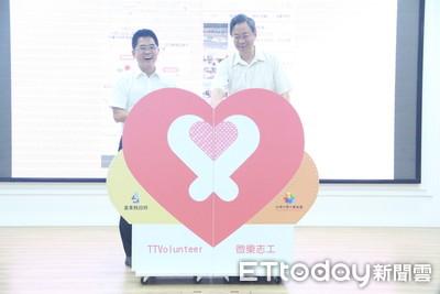 台東縣政府攜手台灣大哥大 推出雙向媒合志工平台