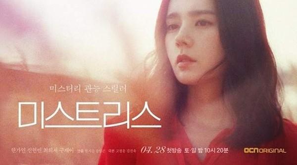 ▲韓劇《Mistresses》是韓佳人的復出作。(圖/翻攝自官網)