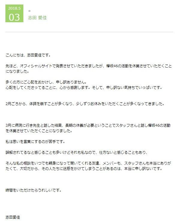 ▲▼志田愛佳突宣布停工休養。(圖/翻攝自日網)