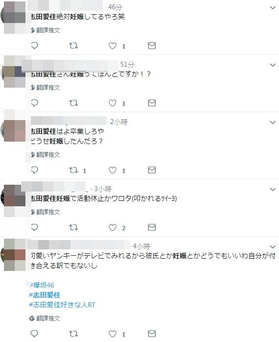 ▲▼網瘋猜志田愛佳懷孕,她發文則透露「2月發現身體出問題。」(圖/翻攝自日網)