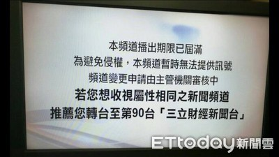 TBC下架民視新聞台 雙方都罔顧消費者收視權益