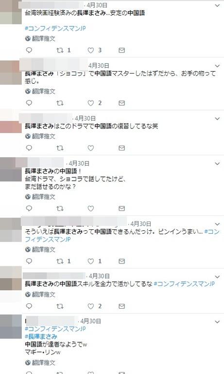 ▲▼日網稱讚長澤雅美中文發音完美。(圖/翻攝自推特)