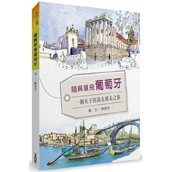 大檸檬用圖(提供/玉山社出版)