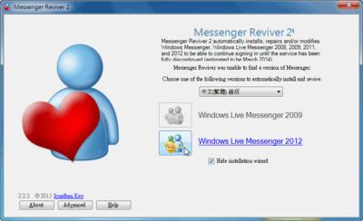阿榮/Messenger Reviver