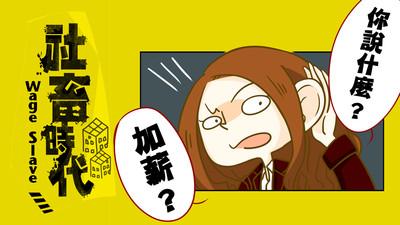 社畜時代漫畫版|第十話 老闆不加薪賤招