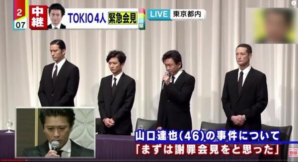 ▲▼TOKIO其他4成員開記者會道歉。(圖/翻攝自YouTube)