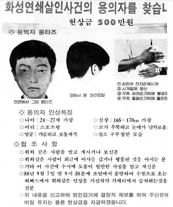 大檸檬用圖(圖/華城連續殺人案/翻攝自維基百科)