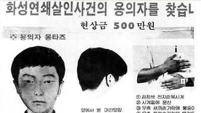 下體塞桃子、圓珠筆 南韓「華城連環殺人案」 10名女性遭反綁勒斃