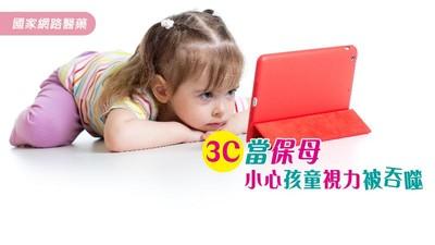3C保母吃掉孩童視力!4大危險因子 一天超出30分鐘就NG