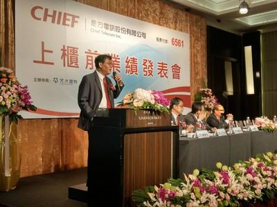 上櫃股價直逼台積電!中華電小金雞是方電 最高得標價213.70元
