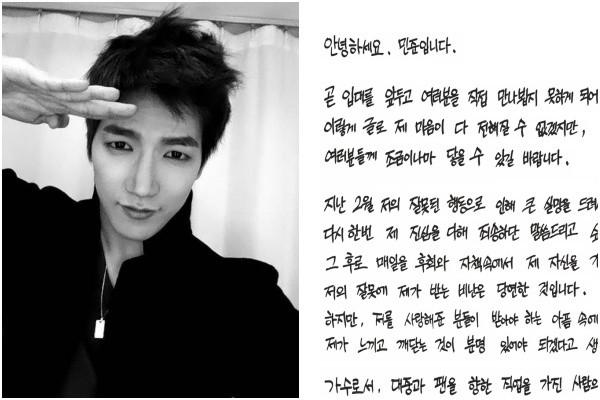 ▲▼ 2PM成員Jun.K(峻秀)手寫信向粉絲道別。(圖/翻攝自官網)