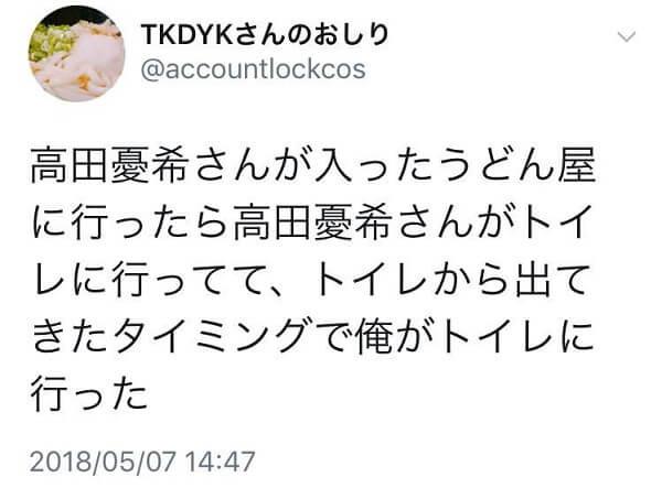 ▲▼高田憂希被男粉跟蹤到廁所。(圖/翻攝自推特)