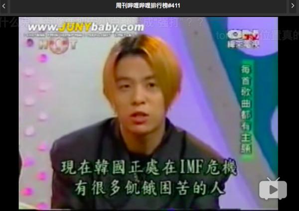▲H.O.T早年來台接受訪問時,曾提到亞洲金融風暴。(圖/翻攝自三立都會台、緯來電視台)