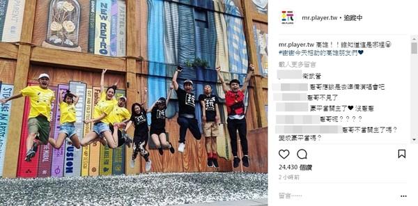 ▲▼《玩很大》200集「關主曝光」掀暴動!。(圖/翻攝自《綜藝玩很大》Instagram)