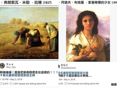 「媽媽的苦」藏在世界名畫裡!撿兒子亂丟的樂高像在彎腰拾穗