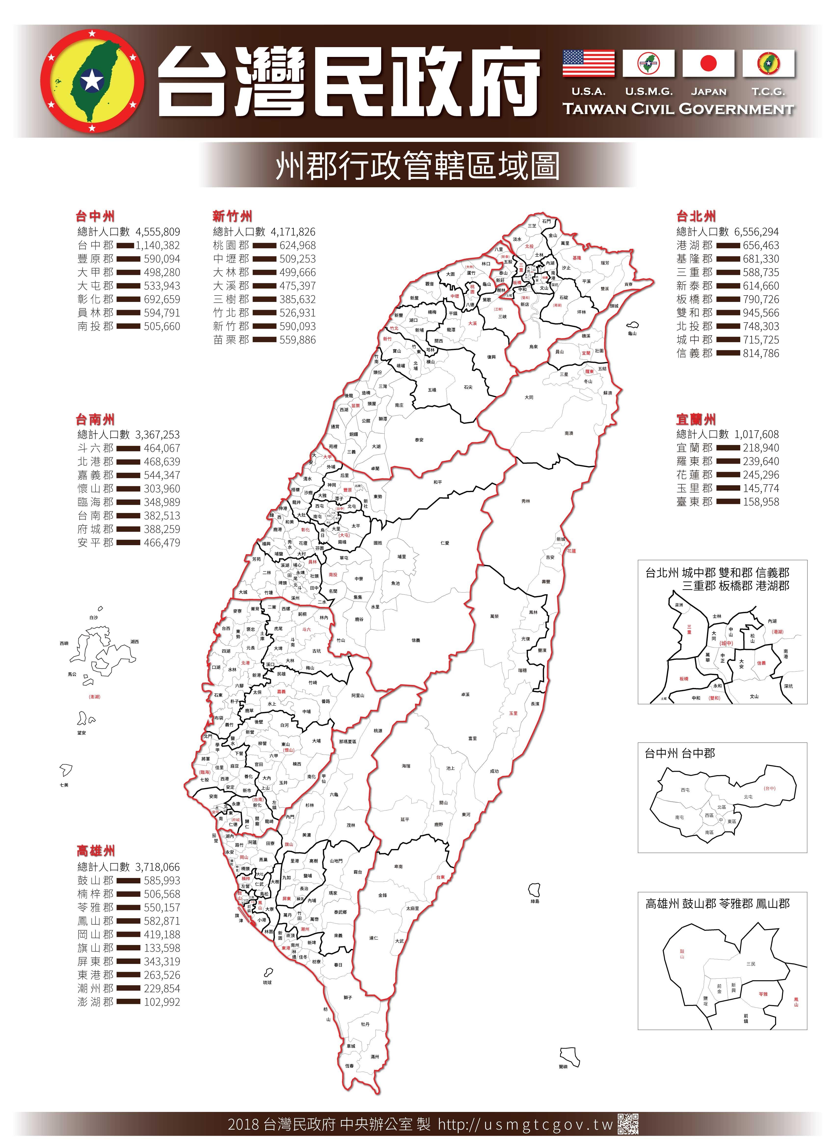 台灣民政府行政區域圖。(圖/翻攝台灣民政府網站)